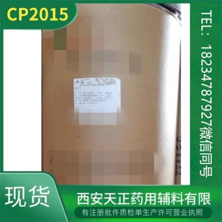 江西药用级聚乙二醇400 600 1000 4000 6000  医药级聚乙二醇CP2015