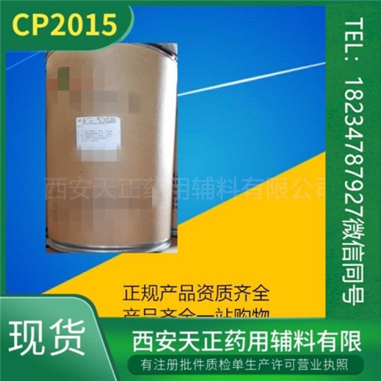 药用级苯甲酸苄酯中国药典认证 医药用级苯甲酸苄酯资质齐全