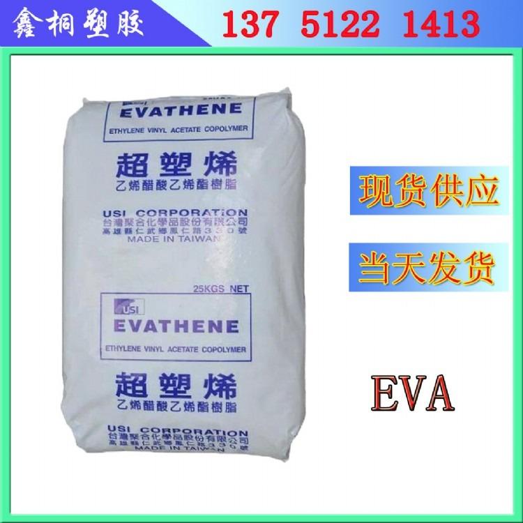EVA台湾台聚UE654 吹膜 吹塑EVA