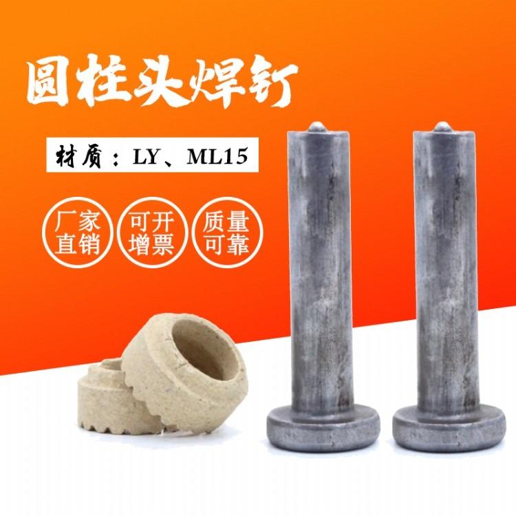 厂家生产直销 焊钉栓钉钢结构螺栓圆柱头焊钉 焊接铆钉钢结构ML生产厂家15可订制