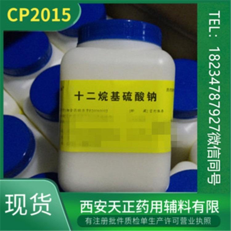 医药用级十二烷基硫酸钠制药辅料 药用级十二烷基硫酸钠西安天正