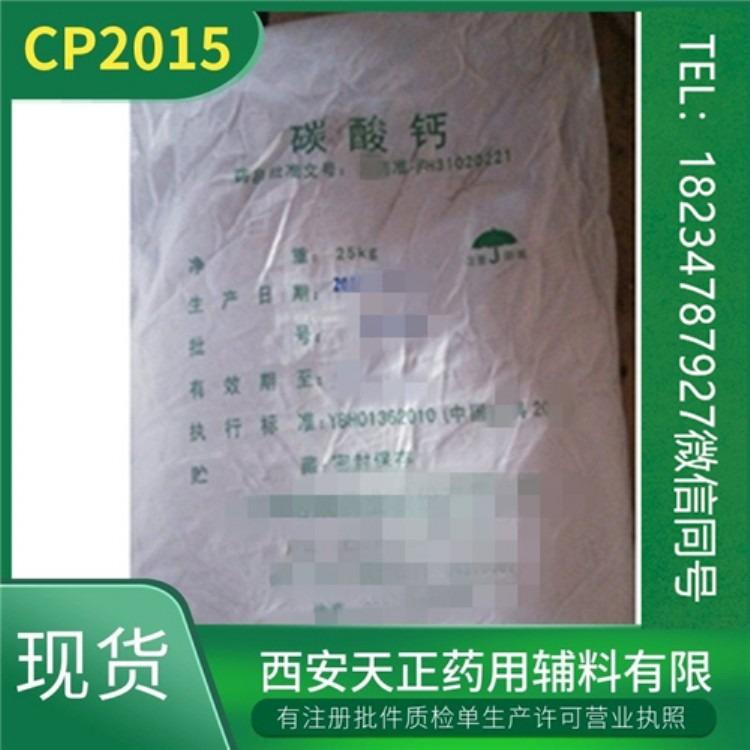 药用级碳酸钙中国药典认证 医药用级碳酸钙资质齐全