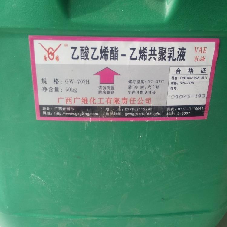 广西广维 乙酸乙烯酯乙烯-共聚乳液 VAE乳液