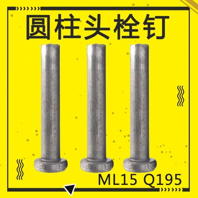 国标磁环ML15焊钉 钢结构焊钉