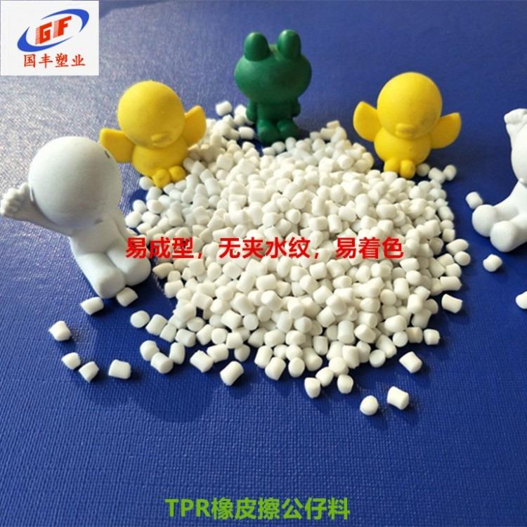 TPR原料 TPR橡皮擦料 橡皮料易成型 表面光滑无纹 涂擦能力强