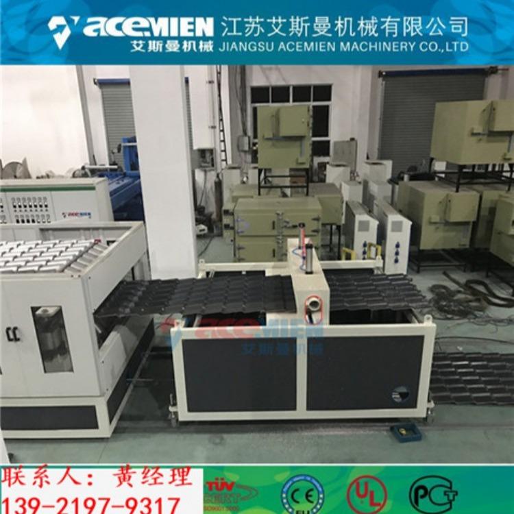 树脂瓦生产设备、合成树脂瓦机器价格、仿古瓦设备
