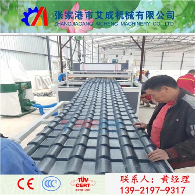 张家港艾成机械 长期加工定制 合成树脂瓦生产设备 厂家直销 仿古瓦设备 价格实惠