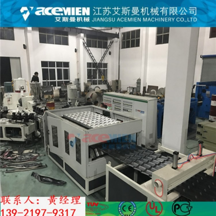 供应ASA合成树脂瓦设备、合成树脂瓦机器