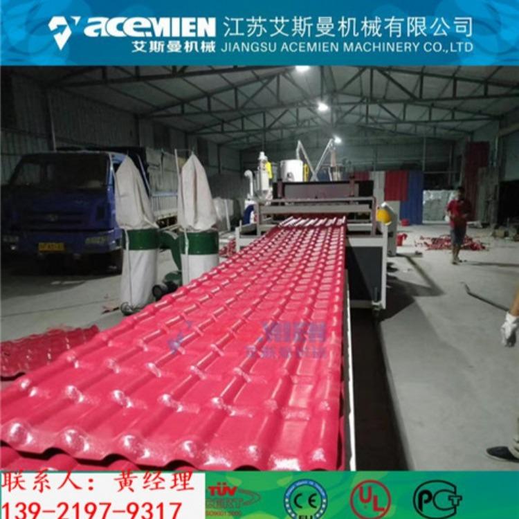 砖红色树脂瓦设备、枣红树脂瓦生产线机器
