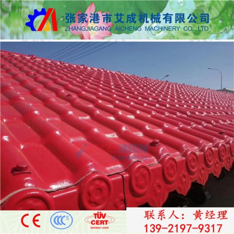 艾成机械 长期供应苏州pvc合成树脂瓦生产线设备、合成树脂瓦机器 厂家直销