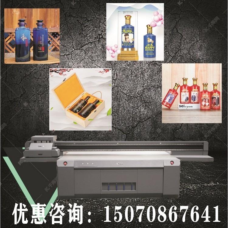 泉州3d定制酒瓶酒盒uv打印机报价万能圆柱酒瓶打印机方形酒盒打印loog