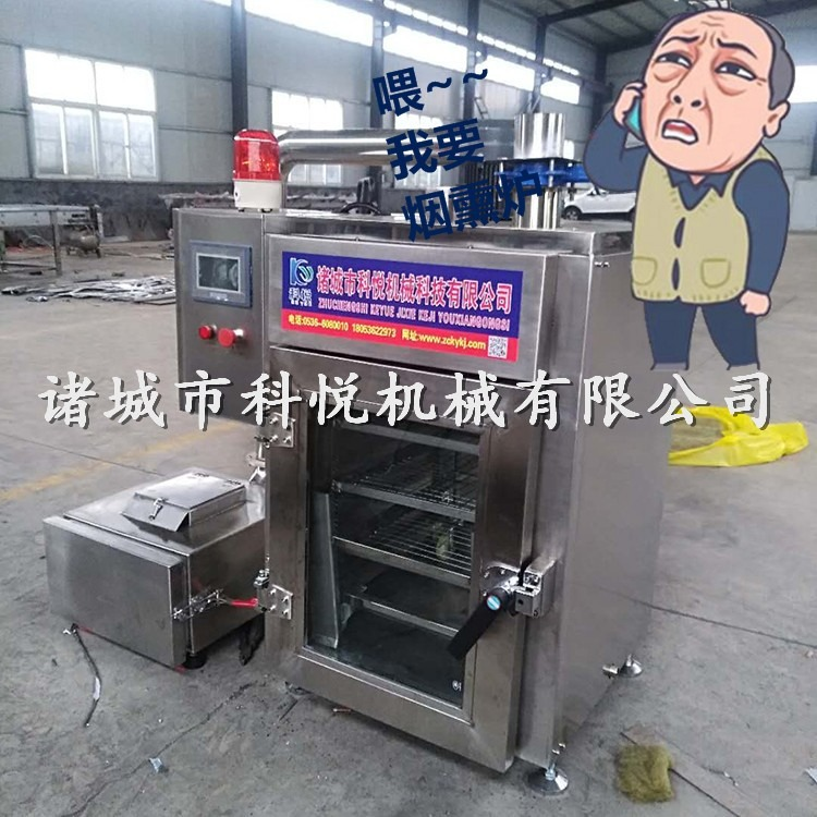 红肠烟熏机香肠烘烤炉豆干加工设备豆干腊肉烟薰炉粉肠加工设备