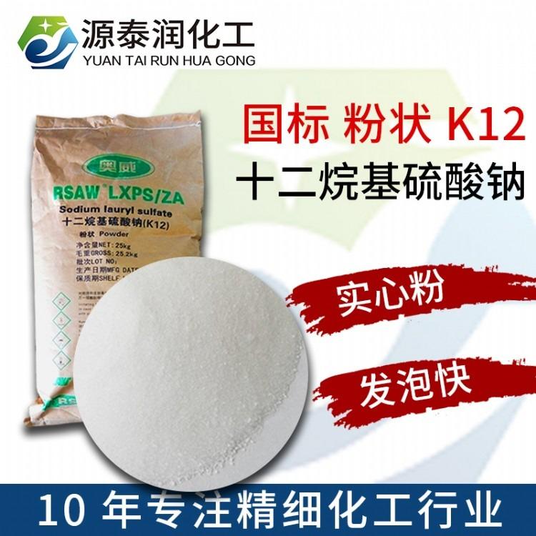 RSAW LXNSZA高纯度洗洁精洗衣液发泡剂SLS粉状K12十二烷基硫酸钠