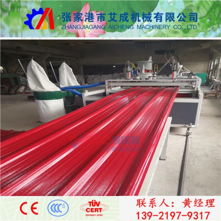 仿古琉璃瓦生产线 仿古琉璃瓦设备 树脂瓦生产线 艾成机械 厂家直销 品质保障