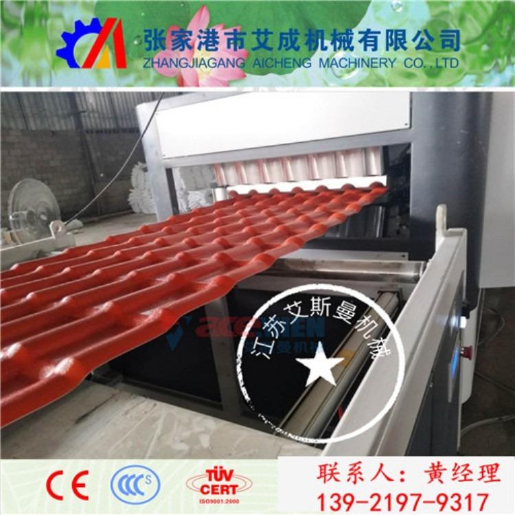 屋面树脂瓦设备,合成树脂瓦机械,仿古琉璃瓦生产线设备厂家