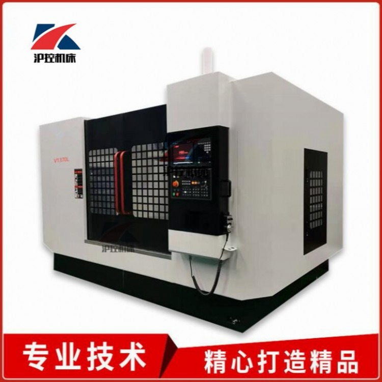 沪控机床 立式加工中心 VMC1370加工中心