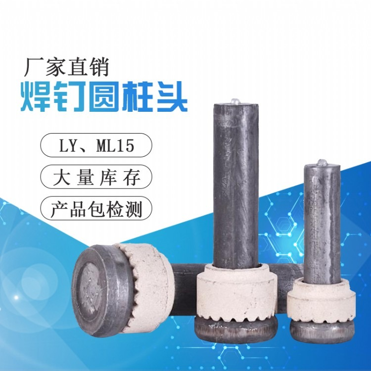 厂家直销焊钉螺栓供应各种规格圆柱头焊钉钢结构专用栓钉剪力钉