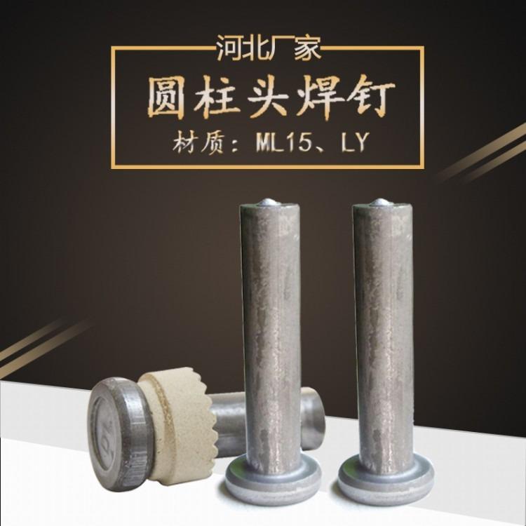 钢结构专用剪力钉楼层板用焊钉 栓钉本色圆柱头焊钉 厂家批发
