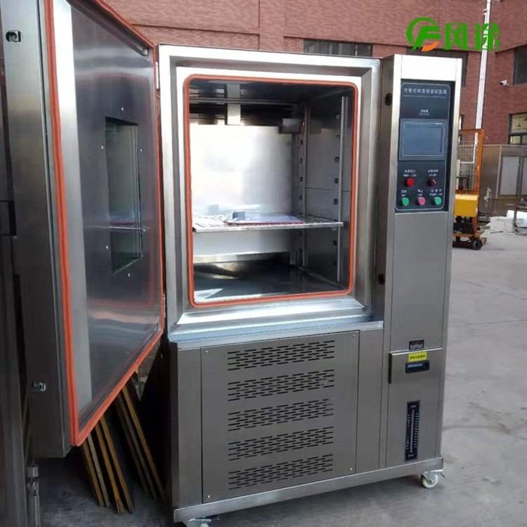 风途高低温交变湿热试验箱