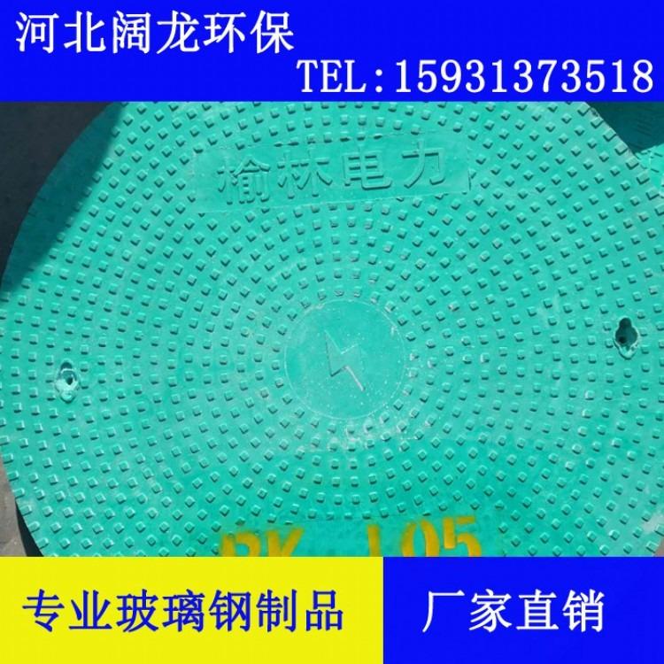 生产厂家  玻璃钢排水井盖_电力玻璃钢井盖_承重玻璃钢井盖 树脂井盖