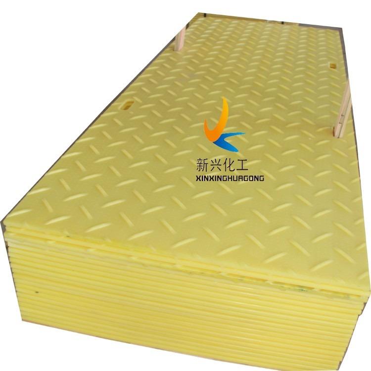 12.7mm铺路垫板/HDPE临时铺路板 带花纹铺路垫板  山东新兴