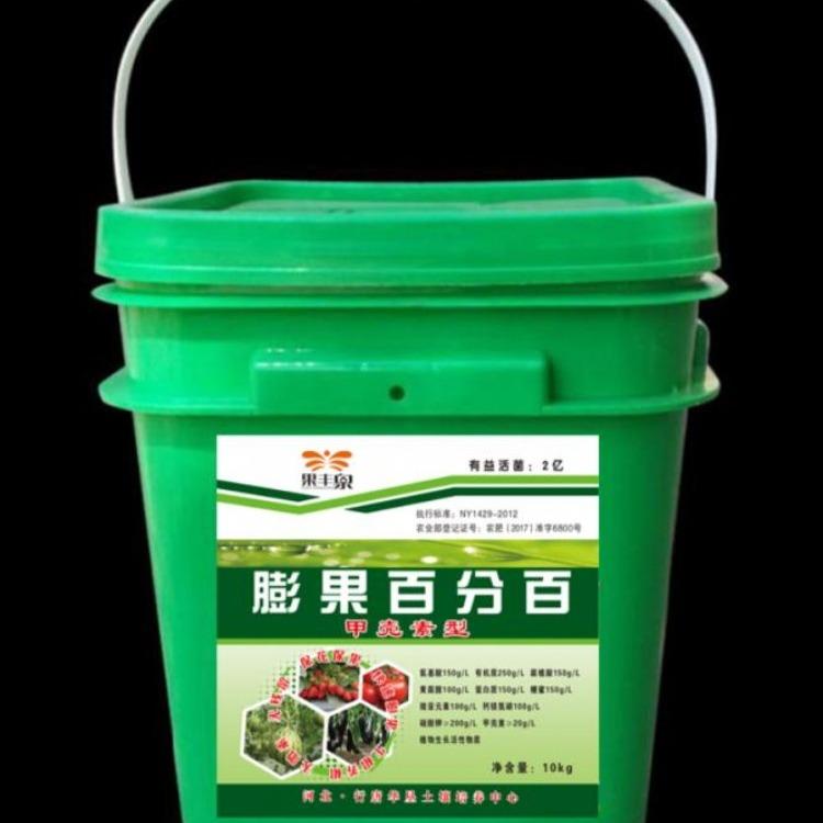 膨果百分百厂家直销氨基酸液体肥