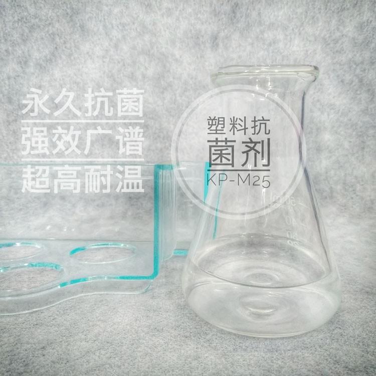 海绵专用防霉剂 发泡材料防霉抗菌剂