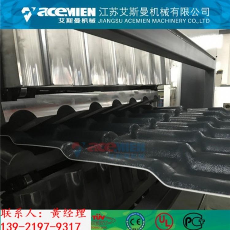 世界领先保温合成树脂瓦挤出机械设备多少钱