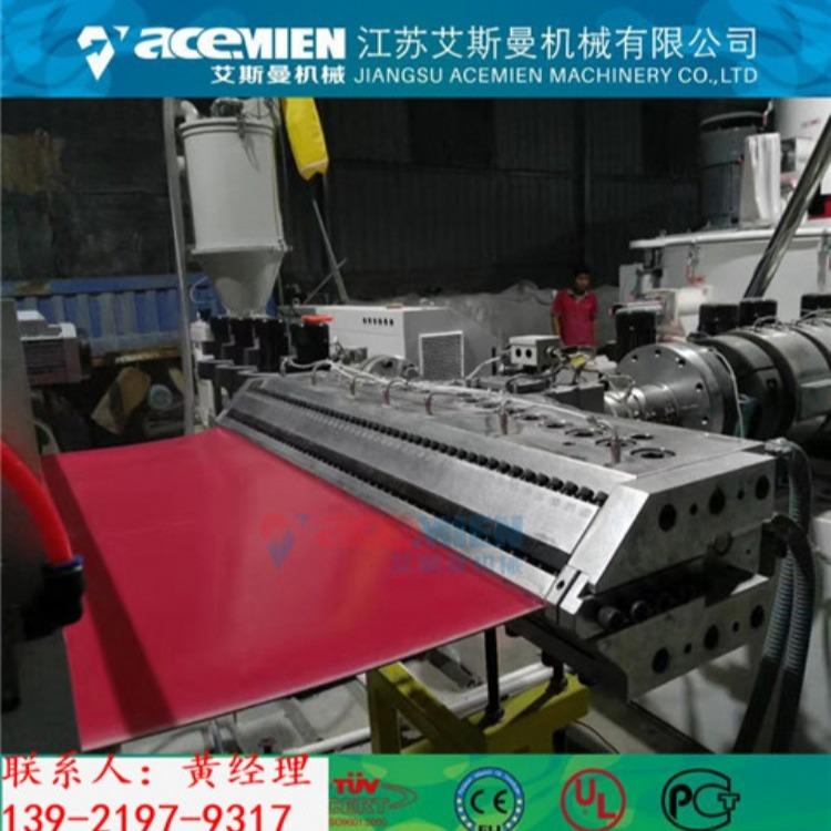 供应pvc合成树脂瓦挤出机械设备多少钱找艾斯曼机械