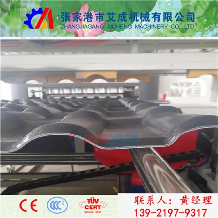 求购泰州合成树脂瓦生产设备  树脂瓦成套设备  品质保证 厂家直销 售后无忧