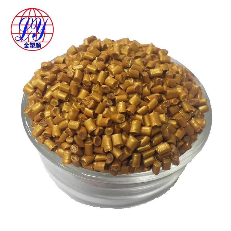 深圳金色PET耐寒色母粒工厂供应吹塑金色母粒