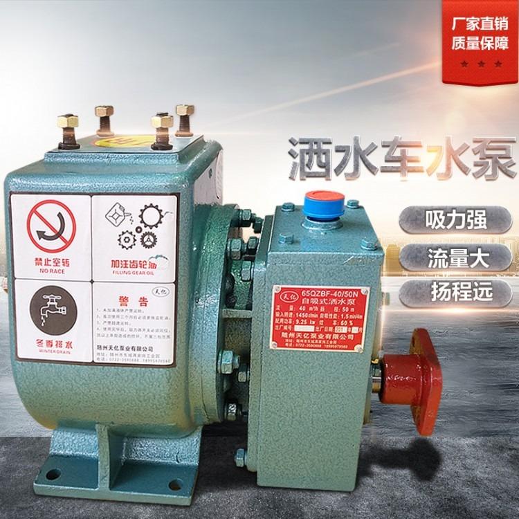自吸离心式4050型洒水泵 汽车洒水车高压6090大流量洒水车真空泵