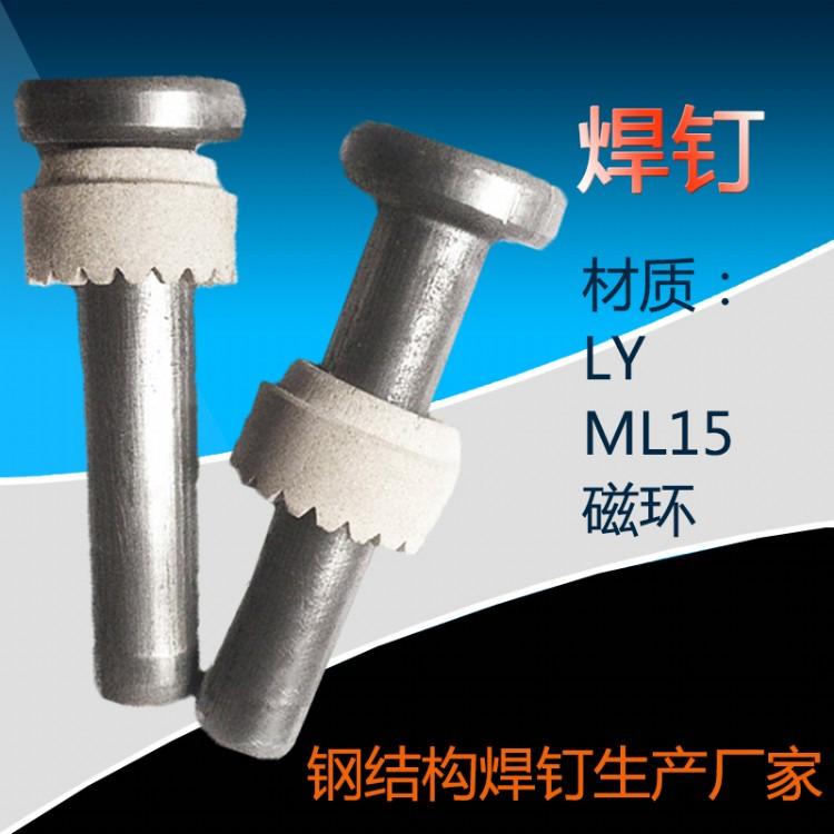 发货快 钢结构用圆柱头焊钉螺栓生产  楼承板焊钉m19剪力钉瓷环栓钉
