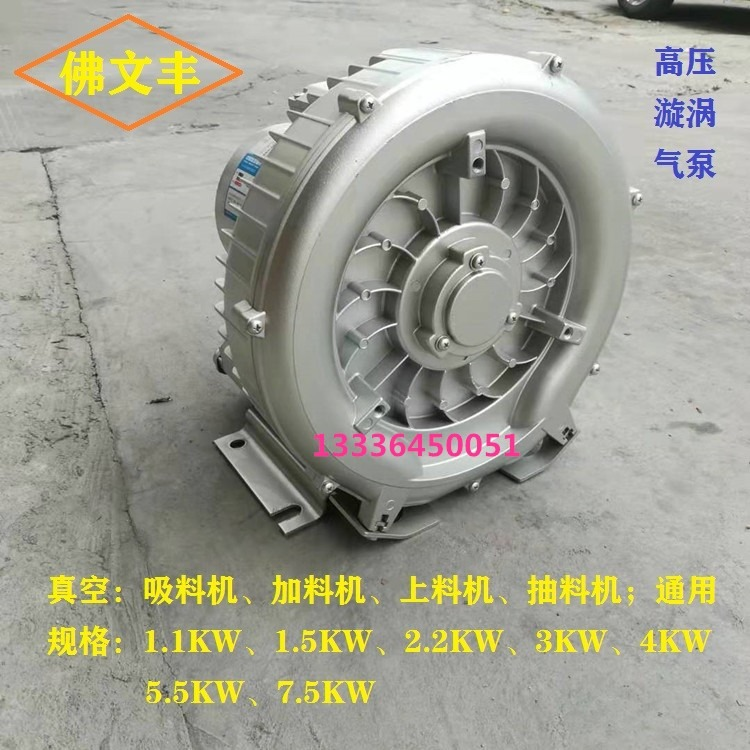 批发吸料机电机 高压真空泵 1.1KW高压真空电机 上料机真空风机