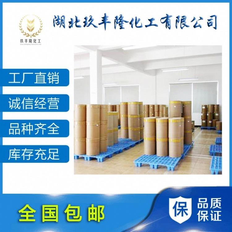 L-苏糖酸镁源头生产厂家,778571-57-6 ,L-苏糖酸镁 生产厂家优质现货