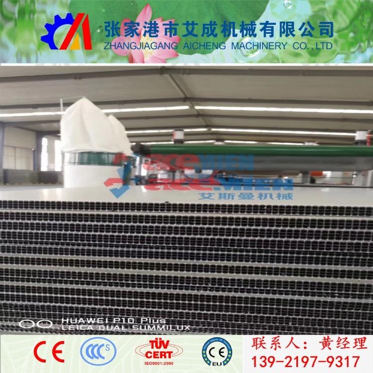 艾成机械 长期供应中空塑料模板设备、江苏苏州塑料中空建筑模板生产线 厂家直销 售...