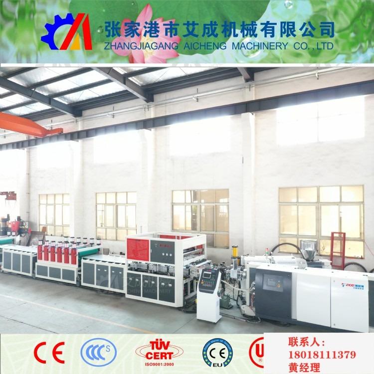 艾成机械 长期供应苏州新型中空塑料建筑模板设备、中空塑料建筑模板机器设备 专业定制