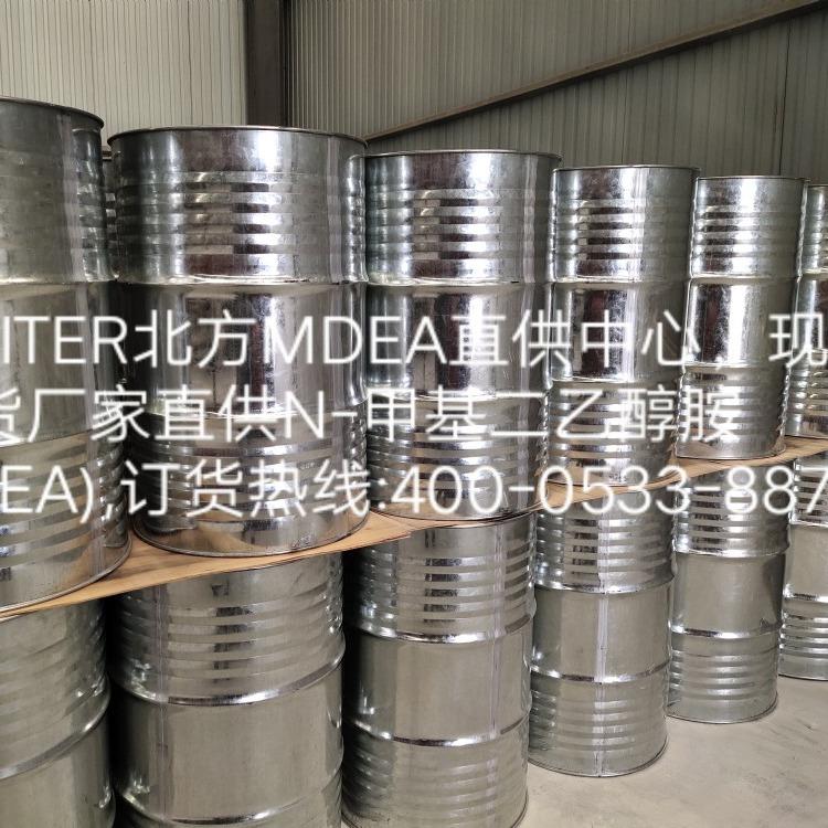 厂家现货直供 脱硫脱碳剂MDEA  N-甲基二乙醇胺 含量99% 脱硫脱碳剂