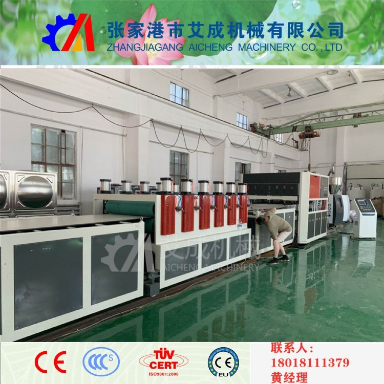 塑料模板加工机器 艾成机械长期供应、苏州生产塑料模板机械设备 专业定制 品质之选