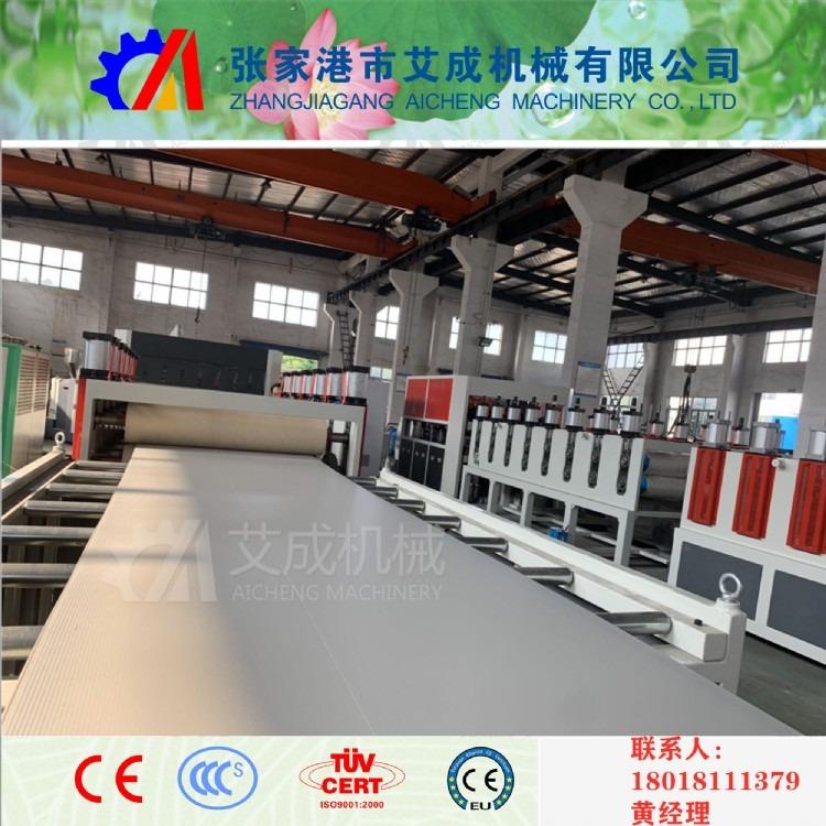 江苏塑料模板加工机器设备 价格实惠 生产塑料模板机械设备 艾成机械 品质直销 质...