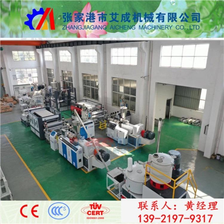求购苏州昆山ASA合成树脂瓦挤出机械设备 艾成机械 厂家直销 长期供应