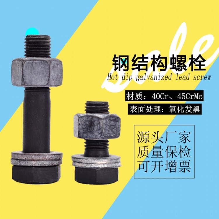 钢结构10.9级大六角螺栓螺丝螺母20*80可配套