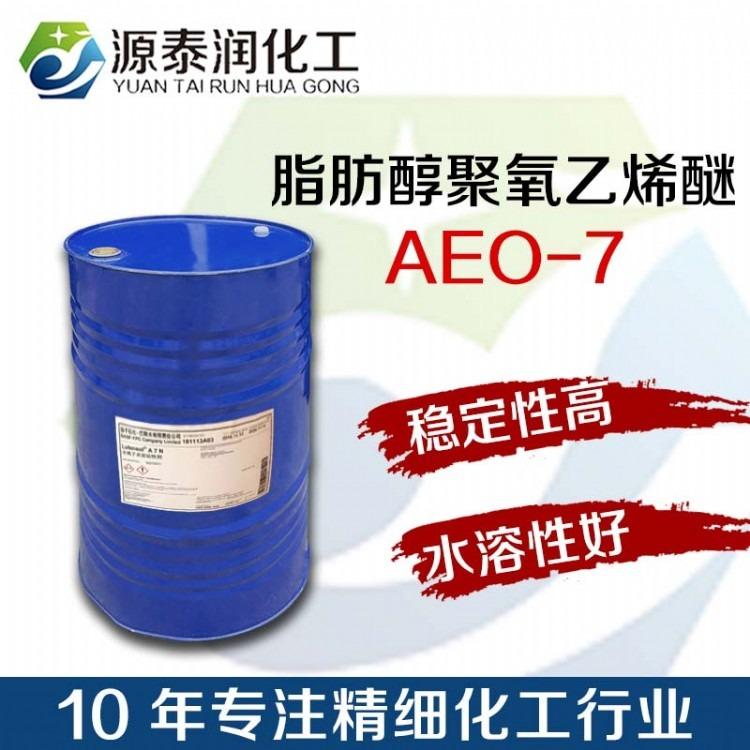 Lutensol A7N非离子表面活性剂脂肪醇聚氧乙烯醚 洗涤乳化剂AEO7