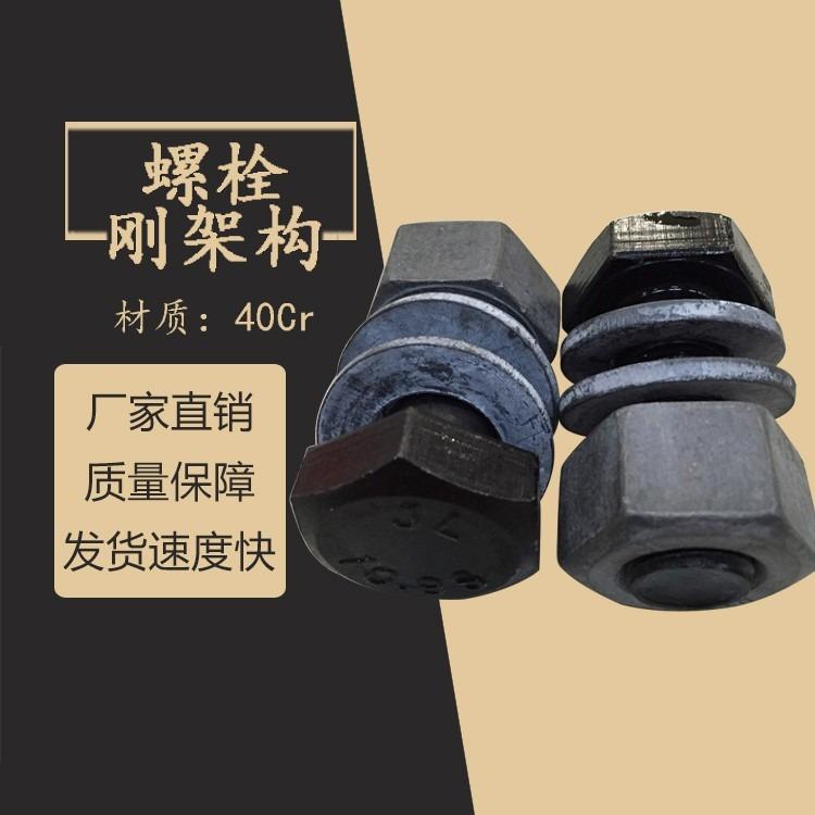 厂家生产 销售 10.9级钢结构大六角 钢结构扭剪螺栓 钢结构大六角