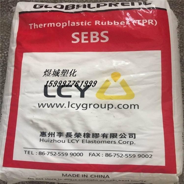 台湾李长荣 SEBS 7551 玩具粘合剂 塑料改性 高档弹性体 耐老化性能 电线电缆材料