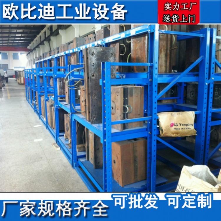 湖南滑板式模具货架 模具储存架定制厂家 塑胶模伸收式模具架