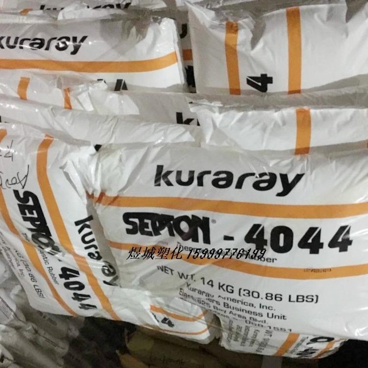 SEBS 日本可乐丽 4055 改性胶粘剂 润滑油增粘剂 通用级 改性剂 密封剂 耐压缩变形性