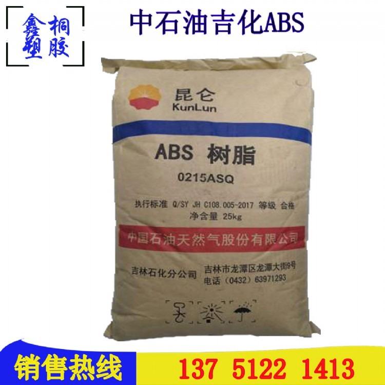供应ABS中石油吉化0215A