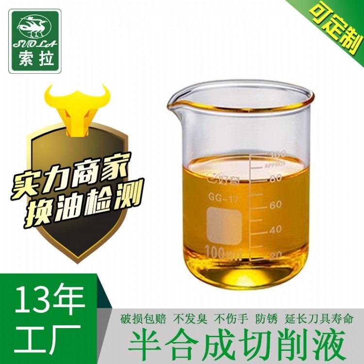 半合成微乳金属切削液 防锈乳化油 绿色切削液 铝合金CNC冷却液