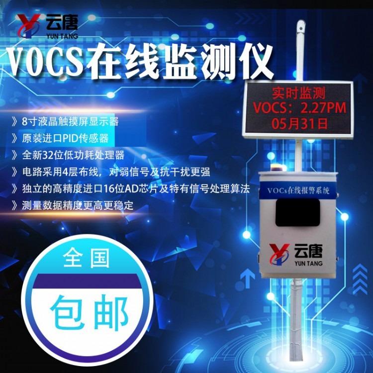 云唐vocs在线监测设备厂家-YT-VOCS-A vocs在线监测设备厂家 -vocs在线监测设备厂家